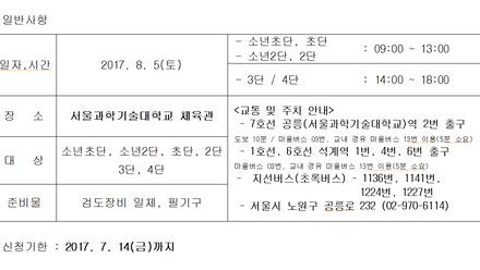 제4차 서울시승단심사 안내