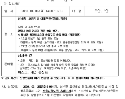 서울시 조선세법 승단심사 안내