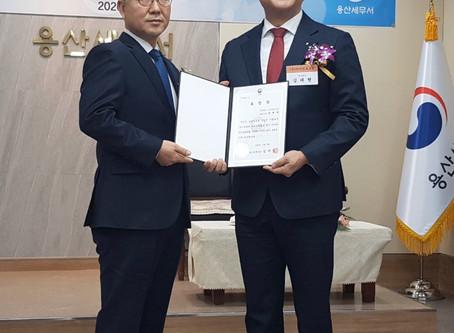 납세자의 날 김태현 회장님의 표창장 수여