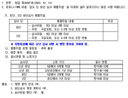 20201년 4월 서울시승단심사 안내