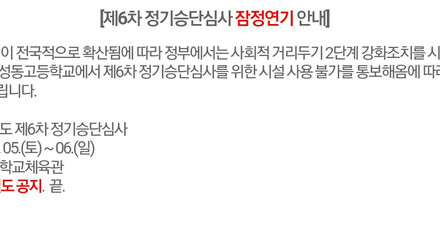 제6차 서울시 승단심사 연기 안내