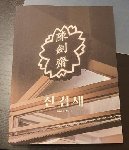 진검재 10주년 기념 책 발간