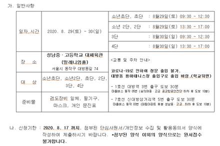 8월 서울시승단심사 안내