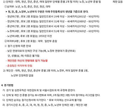 2019년 서울컵검도대회 안내