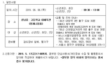 제3차 서울시승단심사 안내