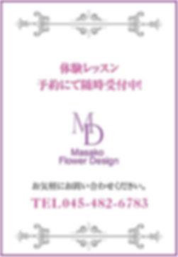 taiken_contact_banner.jpg