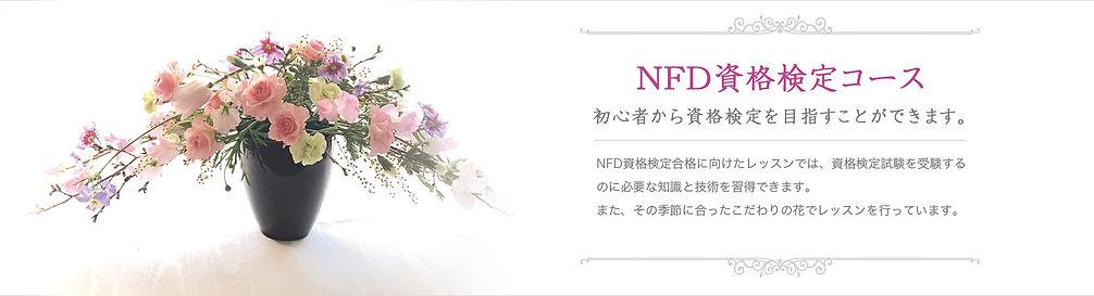 NFD資格検定コース