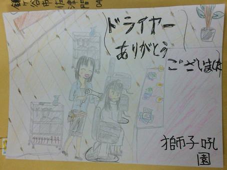 子供たちからお礼の手紙が届きました。
