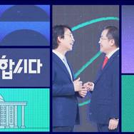 KBS1TV 정치합시다 브랜딩