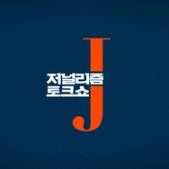 KBS1TV 저널리즘토크쇼J 브랜딩