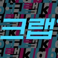 KBS 디지털뉴스 크랩 리브랜딩