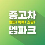 엠파크 홍보영상 모션그래픽