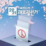 2021 재보궐선거 개표방송