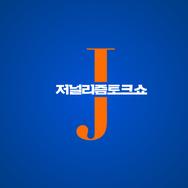 저널리즘토크쇼J 시즌2 리브랜딩