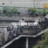 두산 Day of Community Service 영상 제작