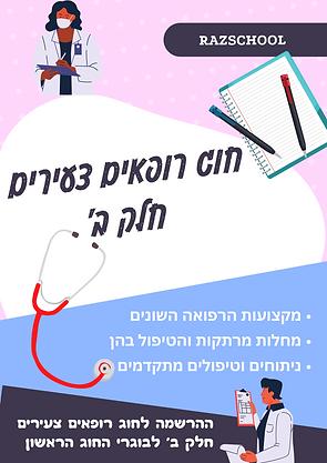 חוג רופאים צעירים - חלק ב'.png