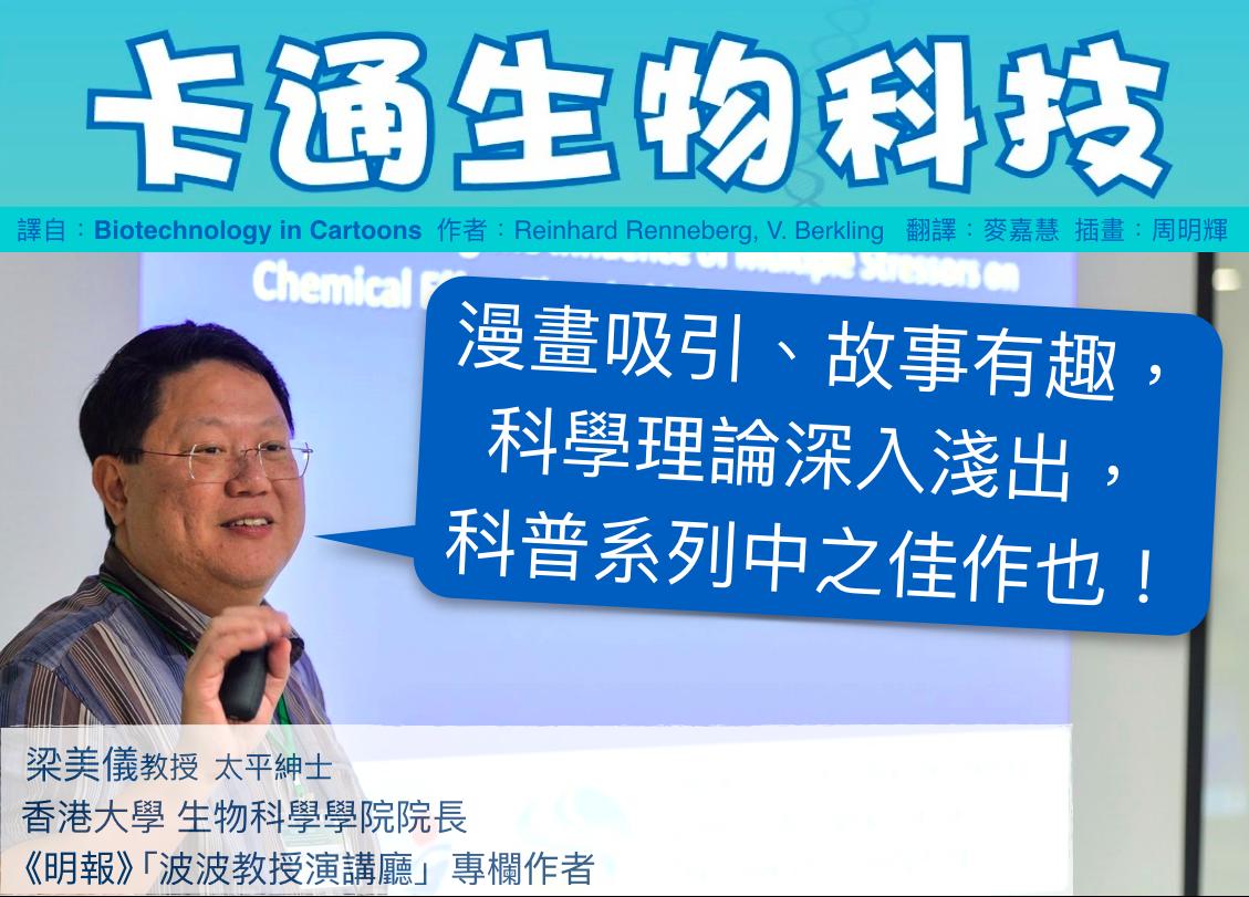 Prof. K. Leung, J.P.