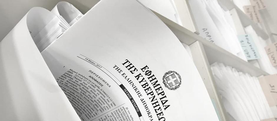 Υπουργική Απόφαση Β2β/Γ.Π.οικ. 66319/2020 - ΦΕΚ 4613/Β/19-10-2020