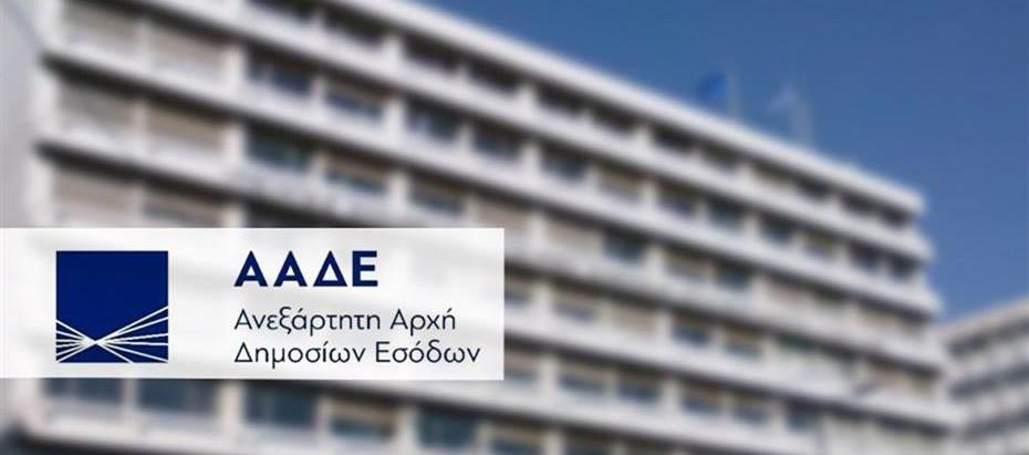 Εγκύκλιος  ΑΑΔΕ Ε2164/16-10-20