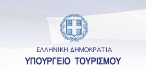 Υπουργείο Τουρισμού Ανακοίνωση μέτρων για την επανεκκίνηση του Τουρισμού