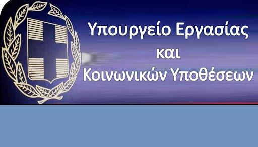 Υπουργείο Εργασίας και Κοινωνικών Υποθέσεων Ανακοίνωση