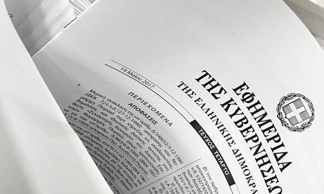 Κοινή Υπουργική Απόφαση οικ. 28700/1559 - ΦΕΚ 3765/Β/7-9-2020