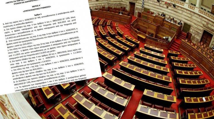 Τροπολογία Υπουργείου Εργασίας για χορήγηση - παράταση ασφαλιστικής ικανότητας