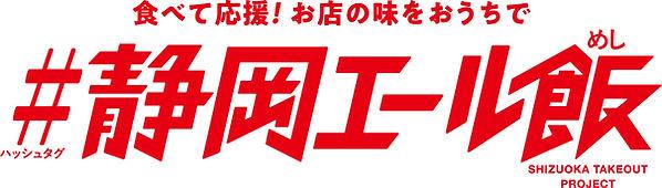 静岡エール飯ロゴ.jpg
