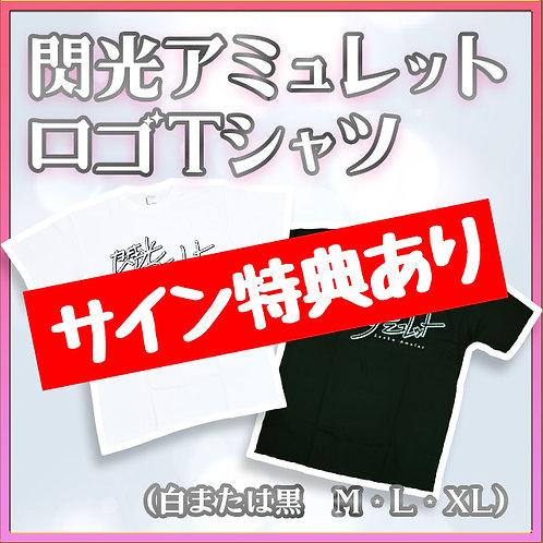 閃光アミュレットロゴTシャツ 限定サイン入りVer