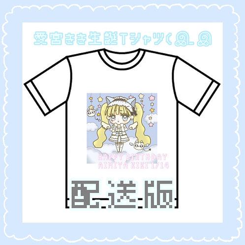 【配送版 12/13までに注文】愛宮きき 生誕Tシャツの複製