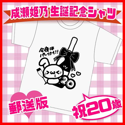 【郵送版】成瀬姫乃 生誕Tシャツ