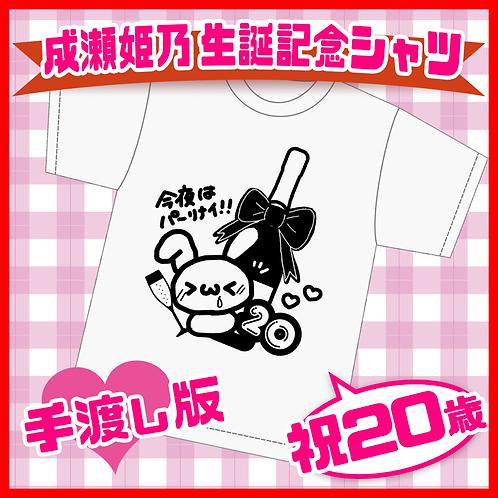 【手渡し版】成瀬姫乃 生誕Tシャツ
