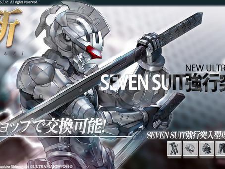 【SEVEN SUIT強行突入型がついに登場!】