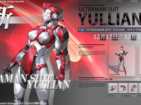 【ULTRAMAN SUIT YULLIAN 登場!】