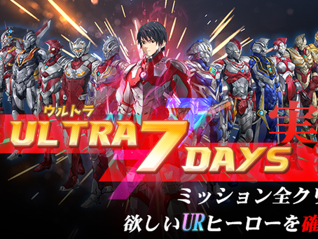 【ULTRA7DAYSイベント!】