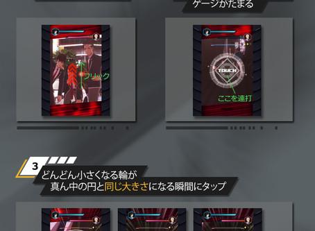 【ヒント2〜ストーリーモードを制覇するために〜】