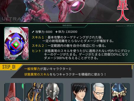 【ヒント1〜より強いヒーローになるために〜】