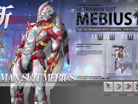 【ULTRAMAN SUIT MEBIUS、登場!】