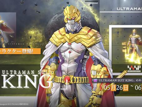 『ULTRAMAN SUIT KING』ピックアップガチャに登場!