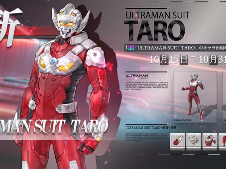 【ULTRAMAN SUIT TARO登場!】