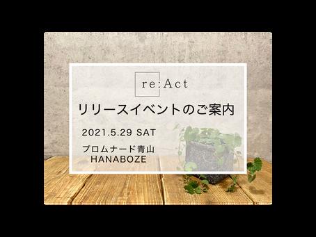 2021.5.29 サステナブルプランター【re:Act】リリースイベント開催