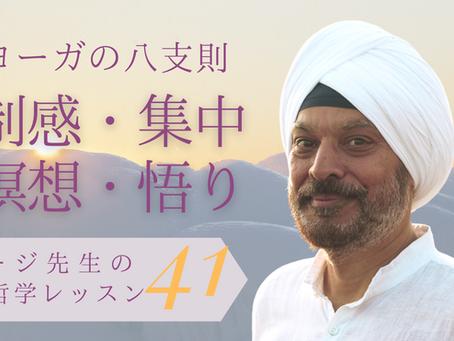 【わかりやすいヨガ哲学入門㊶】ヨーガの8支則〜プラーナヤーマ〔プラーナの制御〕|テージ・モンガ博士】Youtube配信しました