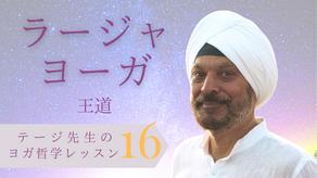 【わかりやすいヨガ哲学入門⑯ラージャヨーガ〜王道 テージ・モンガ博士】Youtube配信しました