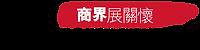 caringCompany-logo.png