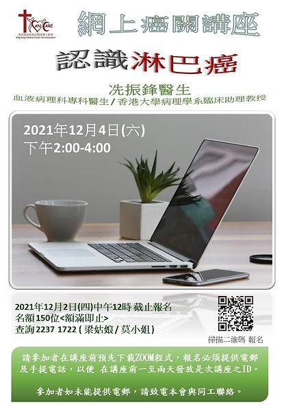 R_Dec 4 cancer talk poster_QR.JPG