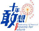 CDF2-logo.png