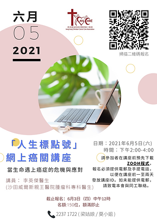 5 Jun online cancer talk poster.png