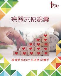 癌關大使錦囊handbook_R3_2021-01.jpg