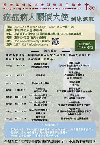 R3_Sep_Nov-2021 training course_poster.jpg