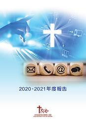 2021癌聯年報_cover.jpg